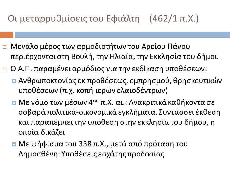 Οι μεταρρυθμίσεις του Εφιάλτη (462/1 π. Χ.)  Μεγάλο μέρος των αρμοδιοτήτων του Αρείου Πάγου περιέρχονται στη Βουλή, την Ηλιαία, την Εκκλησία του δήμο