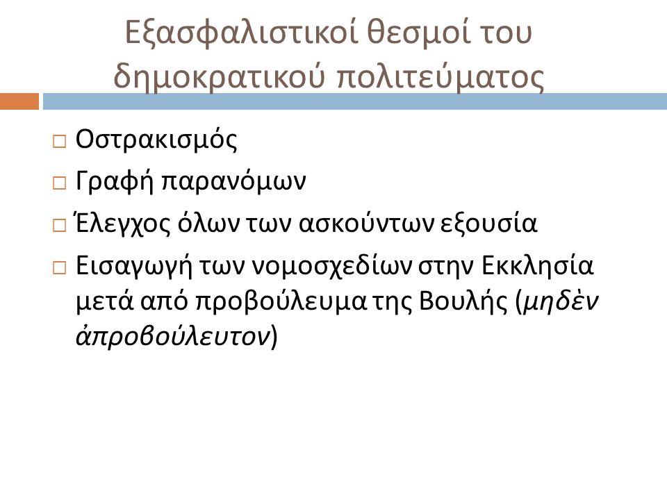 Εξασφαλιστικοί θεσμοί του δημοκρατικού πολιτεύματος  Οστρακισμός  Γραφή παρανόμων  Έλεγχος όλων των ασκούντων εξουσία  Εισαγωγή των νομοσχεδίων στ