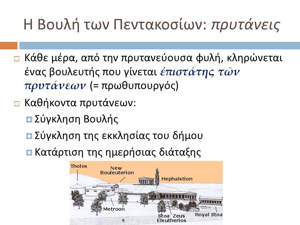 Η Βουλή των Πεντακοσίων : πρυτάνεις  Κάθε μέρα, από την πρυτανεύουσα φυλή, κληρώνεται ένας βουλευτής που γίνεται ἐπιστάτης τῶν πρυτάνεων (= πρωθυπουρ
