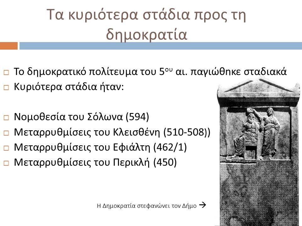 Τα κυριότερα στάδια προς τη δημοκρατία  Το δημοκρατικό πολίτευμα του 5 ου αι. παγιώθηκε σταδιακά  Κυριότερα στάδια ήταν :  Νομοθεσία του Σόλωνα (59