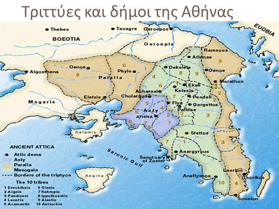 Τριττύες και δήμοι της Αθήνας