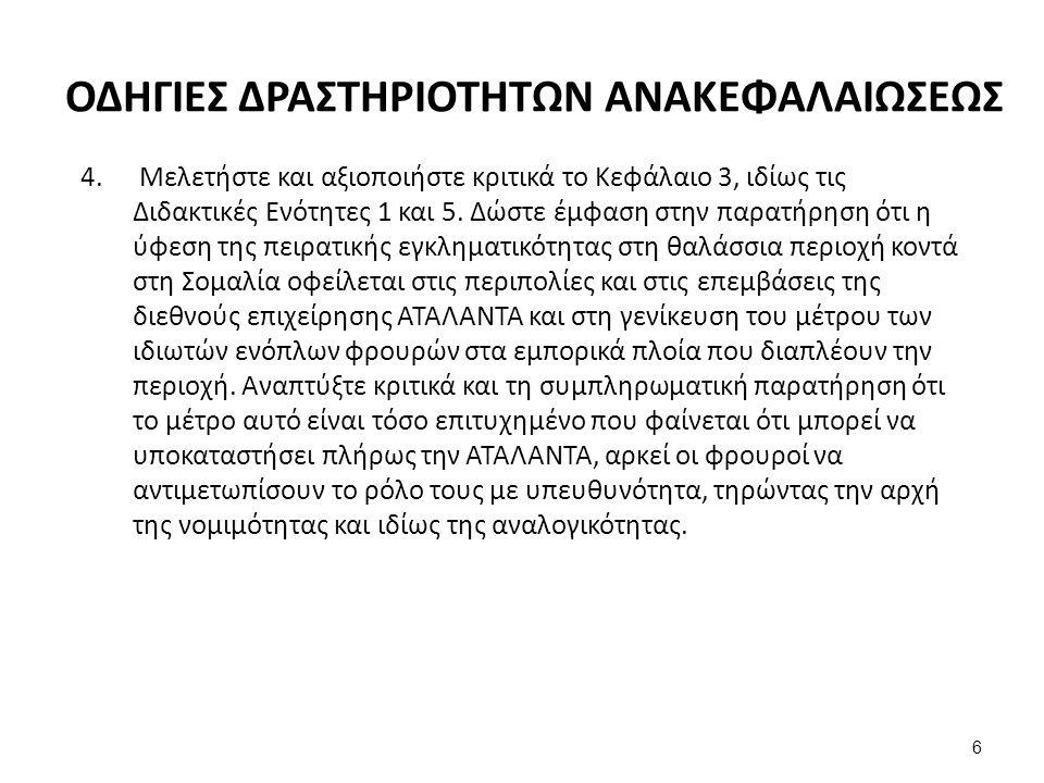 ΟΔΗΓΙΕΣ ΔΡΑΣΤΗΡΙΟΤΗΤΩΝ ΑΝΑΚΕΦΑΛΑΙΩΣΕΩΣ 4.