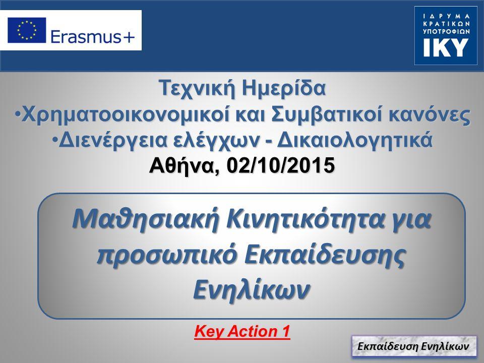Key Action 1 Μαθησιακή Κινητικότητα για προσωπικό Εκπαίδευσης Ενηλίκων Τεχνική Ημερίδα Χρηματοοικονομικοί και Συμβατικοί κανόνεςΧρηματοοικονομικοί και Συμβατικοί κανόνες Διενέργεια ελέγχων - ΔικαιολογητικάΔιενέργεια ελέγχων - Δικαιολογητικά Αθήνα, 02/10/2015 Εκπαίδευση Ενηλίκων