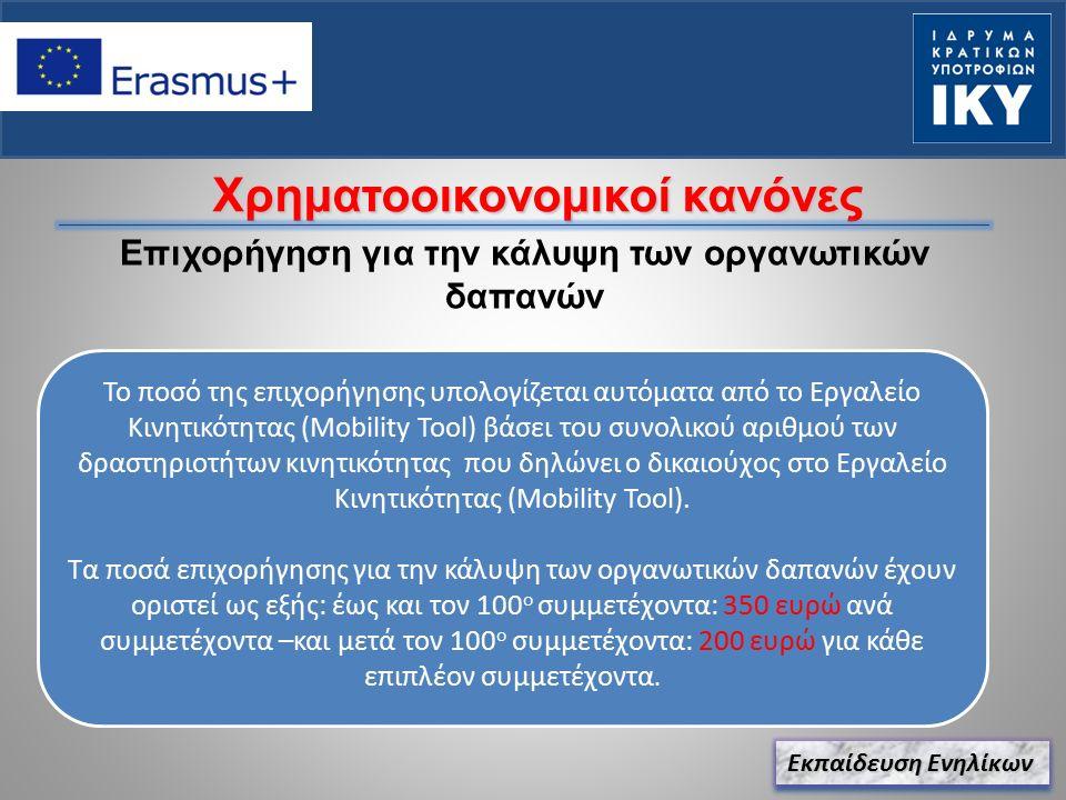 Χρηματοοικονομικοί κανόνες Επιχορήγηση για την κάλυψη των οργανωτικών δαπανών Εκπαίδευση Ενηλίκων Το ποσό της επιχορήγησης υπολογίζεται αυτόματα από το Εργαλείο Κινητικότητας (Mobility Tool) βάσει του συνολικού αριθμού των δραστηριοτήτων κινητικότητας που δηλώνει ο δικαιούχος στο Εργαλείο Κινητικότητας (Mobility Tool).