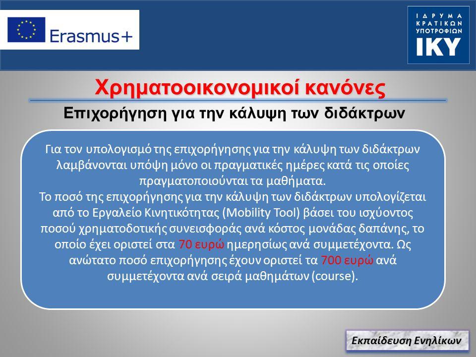 Χρηματοοικονομικοί κανόνες Επιχορήγηση για την κάλυψη των διδάκτρων Εκπαίδευση Ενηλίκων Για τον υπολογισμό της επιχορήγησης για την κάλυψη των διδάκτρων λαμβάνονται υπόψη μόνο οι πραγματικές ημέρες κατά τις οποίες πραγματοποιούνται τα μαθήματα.
