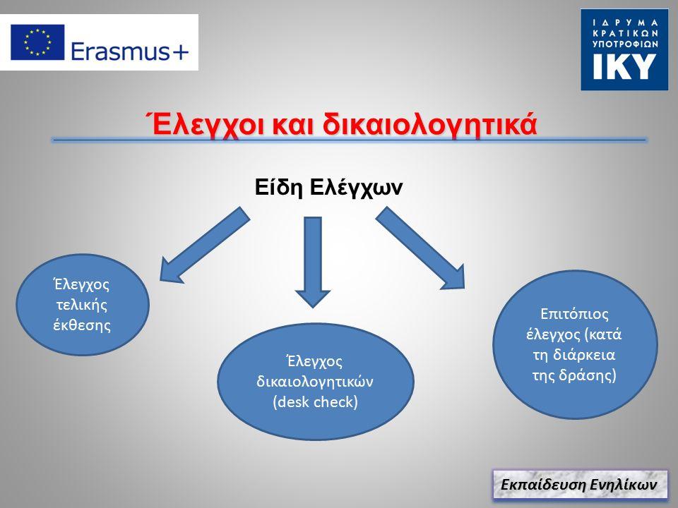 Έλεγχοι και δικαιολογητικά Εκπαίδευση Ενηλίκων Έλεγχος τελικής έκθεσης Έλεγχος δικαιολογητικών (desk check) Επιτόπιος έλεγχος (κατά τη διάρκεια της δράσης) Είδη Ελέγχων