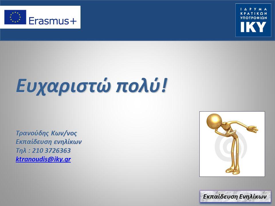 Ευχαριστώ πολύ! Τρανούδης Κων/νος Εκπαίδευση ενηλίκων Τηλ : 210 3726363 ktranoudis@iky.gr ktranoudis@iky.gr Εκπαίδευση Ενηλίκων