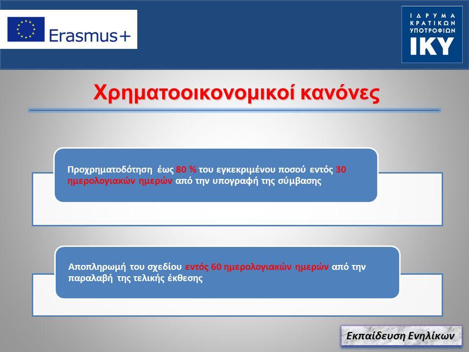 Χρηματοοικονομικοί κανόνες Προχρηματοδότηση έως 80 % του εγκεκριμένου ποσού εντός 30 ημερολογιακών ημερών από την υπογραφή της σύμβασης Αποπληρωμή του σχεδίου εντός 60 ημερολογιακών ημερών από την παραλαβή της τελικής έκθεσης Εκπαίδευση Ενηλίκων
