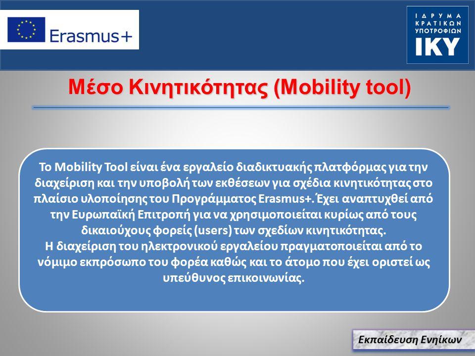Μέσο Κινητικότητας (Mobility tool) Εκπαίδευση Ενηίκων Το Mobility Tool είναι ένα εργαλείο διαδικτυακής πλατφόρμας για την διαχείριση και την υποβολή των εκθέσεων για σχέδια κινητικότητας στο πλαίσιο υλοποίησης του Προγράμματος Erasmus+.