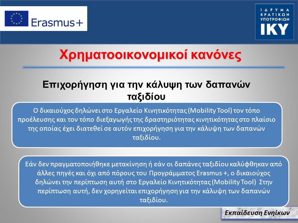 Χρηματοοικονομικοί κανόνες Επιχορήγηση για την κάλυψη των δαπανών ταξιδίου Εκπαίδευση Ενηίκων Ο δικαιούχος δηλώνει στο Εργαλείο Κινητικότητας (Mobility Tool) τον τόπο προέλευσης και τον τόπο διεξαγωγής της δραστηριότητας κινητικότητας στο πλαίσιο της οποίας έχει διατεθεί σε αυτόν επιχορήγηση για την κάλυψη των δαπανών ταξιδίου.