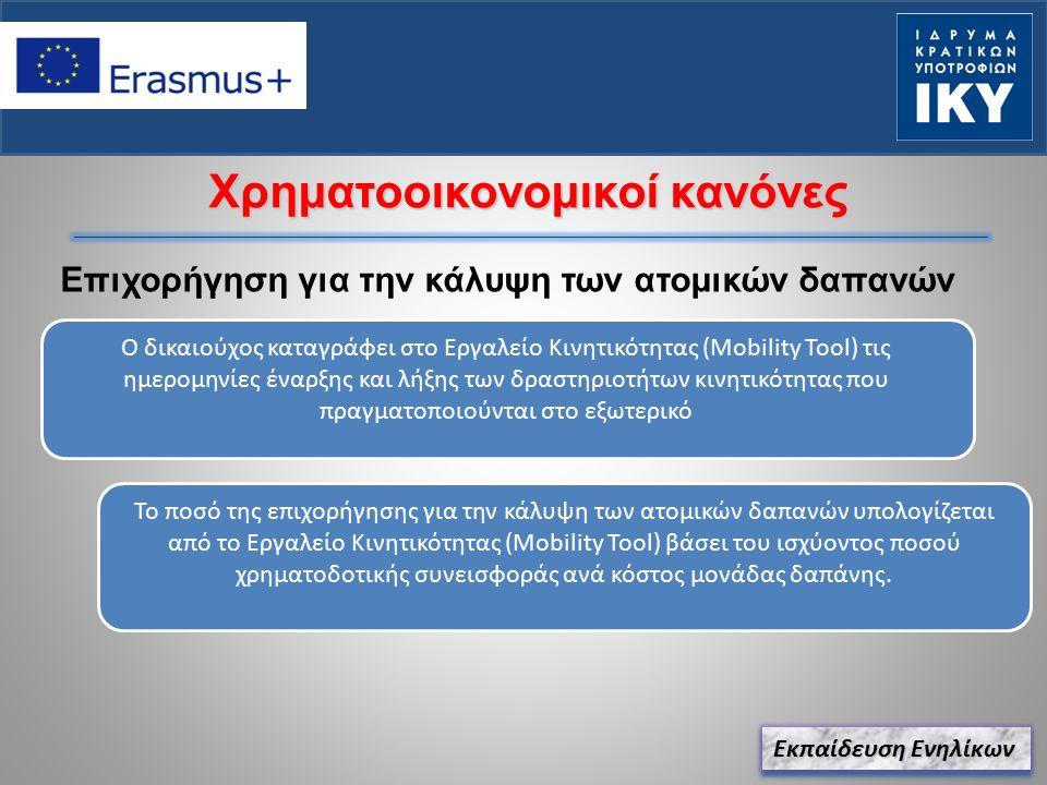 Χρηματοοικονομικοί κανόνες Επιχορήγηση για την κάλυψη των ατομικών δαπανών Εκπαίδευση Ενηλίκων Ο δικαιούχος καταγράφει στο Εργαλείο Κινητικότητας (Mobility Tool) τις ημερομηνίες έναρξης και λήξης των δραστηριοτήτων κινητικότητας που πραγματοποιούνται στο εξωτερικό Το ποσό της επιχορήγησης για την κάλυψη των ατομικών δαπανών υπολογίζεται από το Εργαλείο Κινητικότητας (Mobility Tool) βάσει του ισχύοντος ποσού χρηματοδοτικής συνεισφοράς ανά κόστος μονάδας δαπάνης.