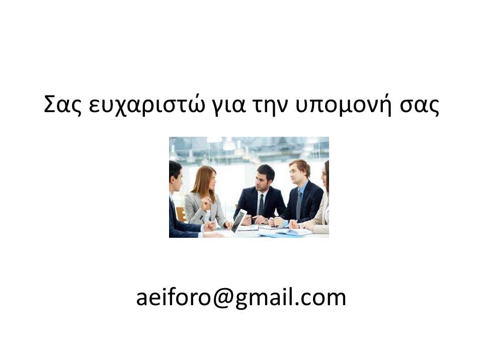 Σας ευχαριστώ για την υπομονή σας aeiforo@gmail.com