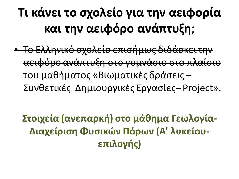 Τι κάνει το σχολείο για την αειφορία και την αειφόρο ανάπτυξη; Το Ελληνικό σχολείο επισήμως διδάσκει την αειφόρο ανάπτυξη στο γυμνάσιο στο πλαίσιο του μαθήματος «Βιωματικές δράσεις – Συνθετικές Δημιουργικές Εργασίες– Project».