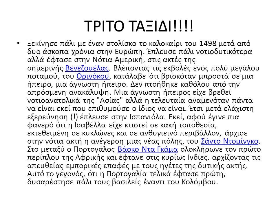 ΤΡΙΤΟ ΤΑΞΙΔΙ!!!! Ξεκίνησε πάλι με έναν στολίσκο το καλοκαίρι του 1498 μετά από δυο άσκοπα χρόνια στην Ευρώπη. Έπλευσε πάλι νοτιοδυτικότερα αλλά έφτασε
