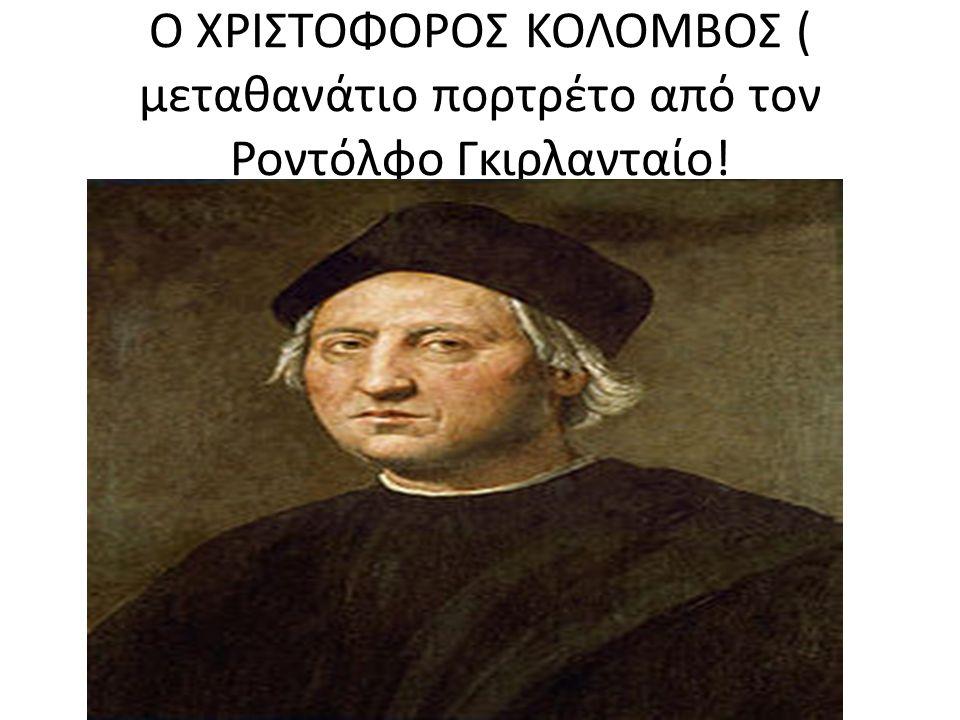 Ο ΧΡΙΣΤΟΦΟΡΟΣ ΚΟΛΟΜΒΟΣ ( μεταθανάτιο πορτρέτο από τον Ροντόλφο Γκιρλανταίο!