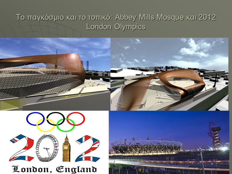 Το παγκόσμιο και το τοπικό: Abbey Mills Mosque και 2012 London Olympics