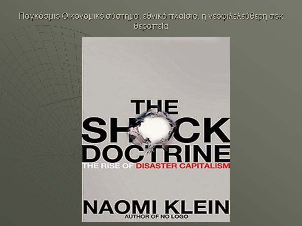 Παγκόσμιο Οικονομικό σύστημα, εθνικό πλαίσιο, η νεοφιλελεύθερη σοκ θεραπεία