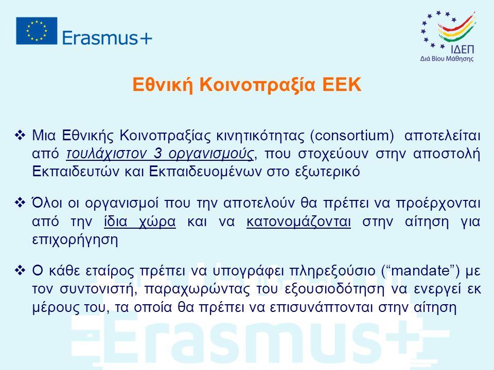 Εθνική Κοινοπραξία ΕΕΚ  Μια Εθνικής Κοινοπραξίας κινητικότητας (consortium) αποτελείται από τουλάχιστον 3 οργανισμούς, που στοχεύουν στην αποστολή Εκ