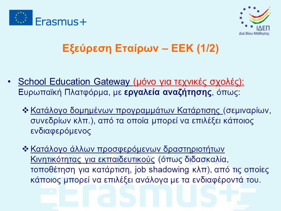 School Education Gateway (μόνο για τεχνικές σχολές): Ευρωπαϊκή Πλατφόρμα, με εργαλεία αναζήτησης, όπως:  Κατάλογο δομημένων προγραμμάτων Κατάρτισης (