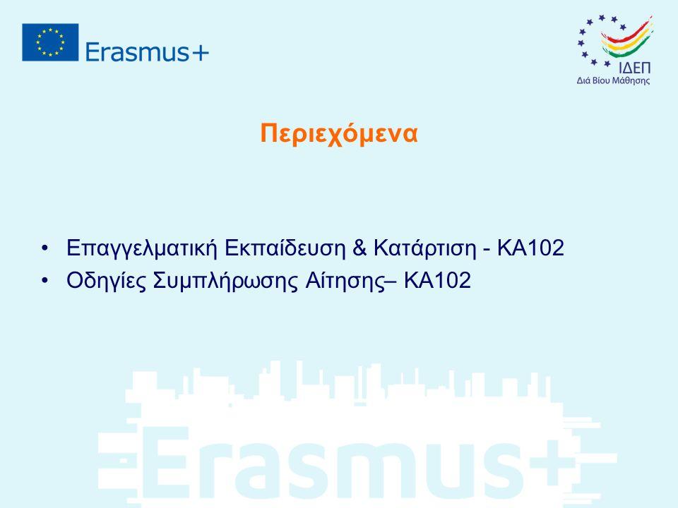 Παραδείγματα Επιλέξιμων συμμετεχόντων οργανισμών -Σχολές/ Ινστιτούτα/Κέντρα ΕΕΚ -Μικρές/Μεσαίες/Μεγάλες Επιχειρήσεις (δημόσιες και ιδιωτικές) -Κοινωνικοί Εταίροι ή άλλοι εκπρόσωποι του εργασιακού τομέα συμπεριλαμβανομένων των Εμπορικών Επιμελητηρίων, των επαγγελματικών και συνδικαλιστικών οργανώσεων κα -Δημόσιοι φορείς σε τοπικό, περιφερειακό και Εθνικό επίπεδο -Ερευνητικά κέντρα και Ιδρύματα -Μη κυβερνητικοί και μη κερδοσκοπικοί οργανισμοί -Φορείς υπηρεσιών επαγγελματικού προσανατολισμού και επαγγελματικής καθοδήγησης -Φορείς υπεύθυνοι για την χάραξη πολιτικών στον τομέα της ΕΕΚ