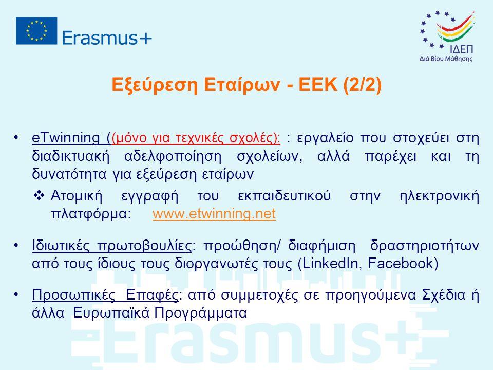 eTwinning ( (μόνο για τεχνικές σχολές): : εργαλείο που στοχεύει στη διαδικτυακή αδελφοποίηση σχολείων, αλλά παρέχει και τη δυνατότητα για εξεύρεση ετα