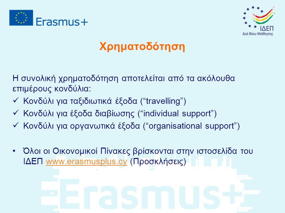 Χρηματοδότηση Η συνολική χρηματοδότηση αποτελείται από τα ακόλουθα επιμέρους κονδύλια: Κονδύλι για ταξιδιωτικά έξοδα ( travelling ) Κονδύλι για έξοδα διαβίωσης ( individual support ) Κονδύλι για οργανωτικά έξοδα ( organisational support ) Όλοι οι Οικονομικοί Πίνακες βρίσκονται στην ιστοσελίδα του ΙΔΕΠ www.erasmusplus.cy (Προσκλήσεις)www.erasmusplus.cy