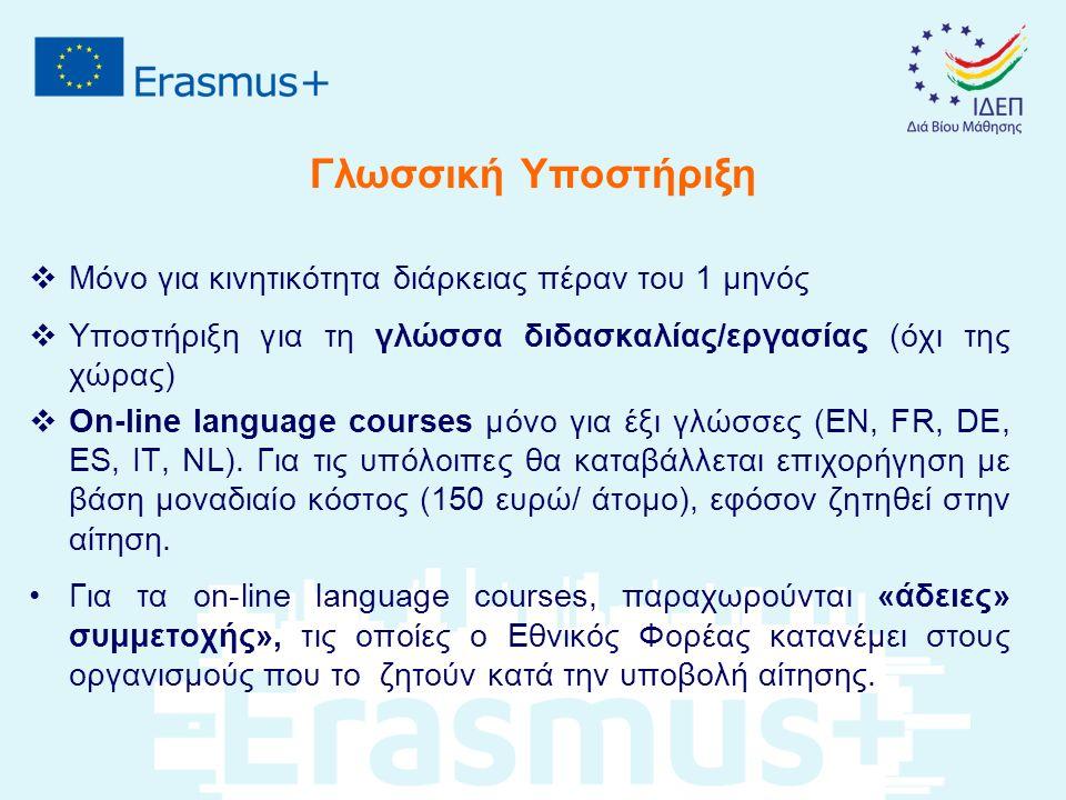 Γλωσσική Υποστήριξη  Μόνο για κινητικότητα διάρκειας πέραν του 1 μηνός  Υποστήριξη για τη γλώσσα διδασκαλίας/εργασίας (όχι της χώρας)  On-line lang