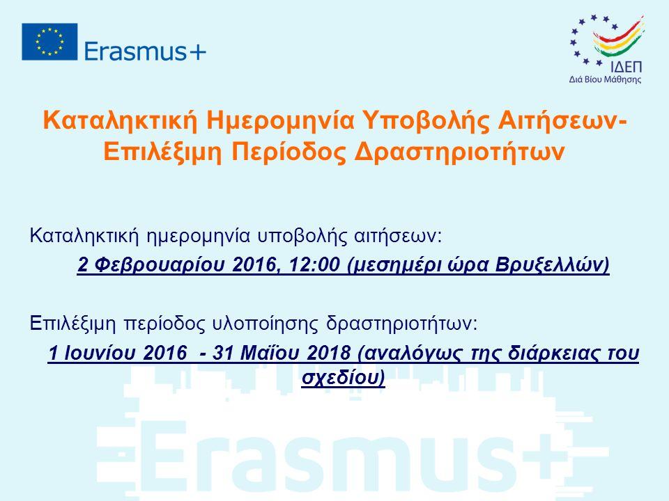 Καταληκτική Ημερομηνία Υποβολής Αιτήσεων- Επιλέξιμη Περίοδος Δραστηριοτήτων Καταληκτική ημερομηνία υποβολής αιτήσεων: 2 Φεβρουαρίου 2016, 12:00 (μεσημέρι ώρα Βρυξελλών) Επιλέξιμη περίοδος υλοποίησης δραστηριοτήτων: 1 Ιουνίου 2016 - 31 Μαΐου 2018 (αναλόγως της διάρκειας του σχεδίου)