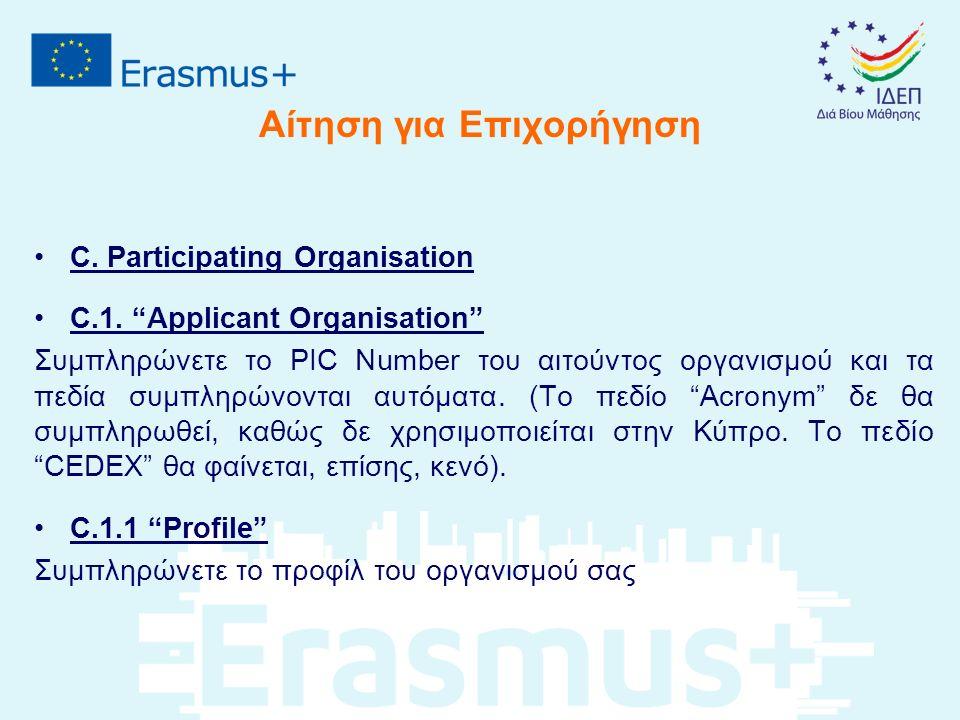 """Αίτηση για Επιχορήγηση C. Participating Organisation C.1. """"Applicant Organisation"""" Συμπληρώνετε το PIC Number του αιτούντος οργανισμού και τα πεδία συ"""