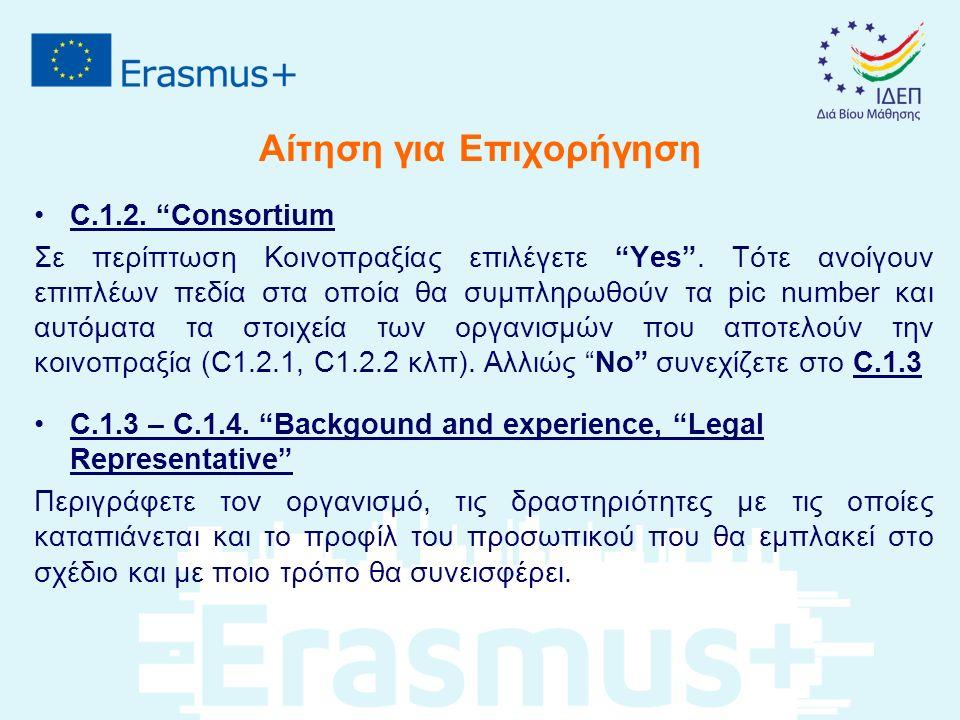 Αίτηση για Επιχορήγηση C.1.2. Consortium Σε περίπτωση Κοινοπραξίας επιλέγετε Yes .