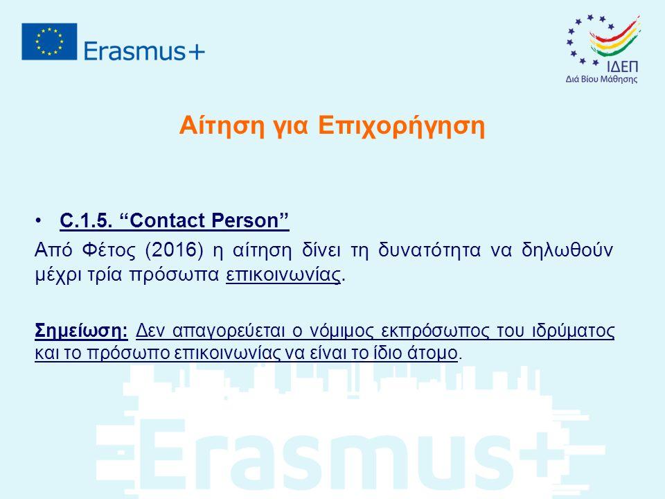 """Αίτηση για Επιχορήγηση C.1.5. """"Contact Person"""" Από Φέτος (2016) η αίτηση δίνει τη δυνατότητα να δηλωθούν μέχρι τρία πρόσωπα επικοινωνίας. Σημείωση: Δε"""