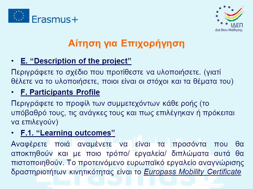 """Αίτηση για Επιχορήγηση E. """"Description of the project"""" Περιγράφετε το σχέδιο που προτίθεστε να υλοποιήσετε. (γιατί θέλετε να το υλοποιήσετε, ποιοι είν"""