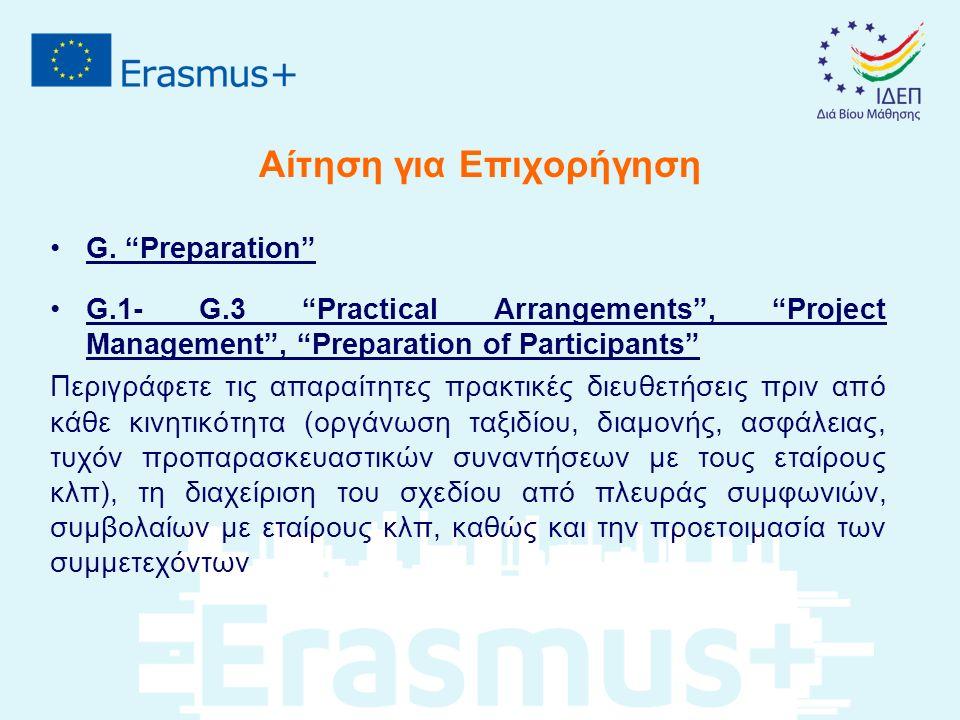 """Αίτηση για Επιχορήγηση G. """"Preparation"""" G.1- G.3 """"Practical Arrangements"""", """"Project Management"""", """"Preparation of Participants"""" Περιγράφετε τις απαραίτ"""