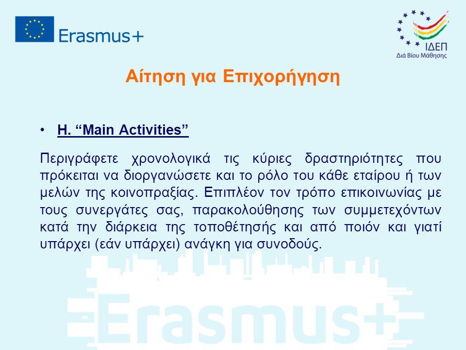 """Αίτηση για Επιχορήγηση Η. """"Main Activities"""" Περιγράφετε χρονολογικά τις κύριες δραστηριότητες που πρόκειται να διοργανώσετε και το ρόλο του κάθε εταίρ"""