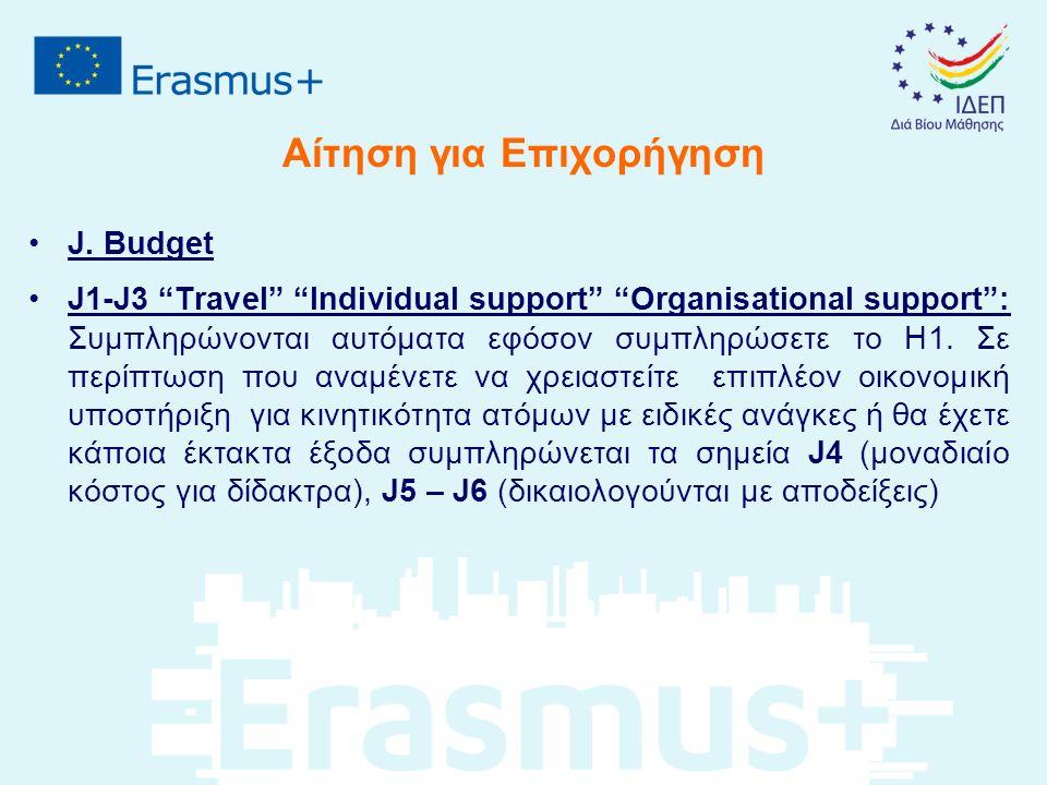 """Αίτηση για Επιχορήγηση J. Budget J1-J3 """"Travel"""" """"Individual support"""" """"Organisational support"""": Συμπληρώνονται αυτόματα εφόσον συμπληρώσετε το H1. Σε π"""