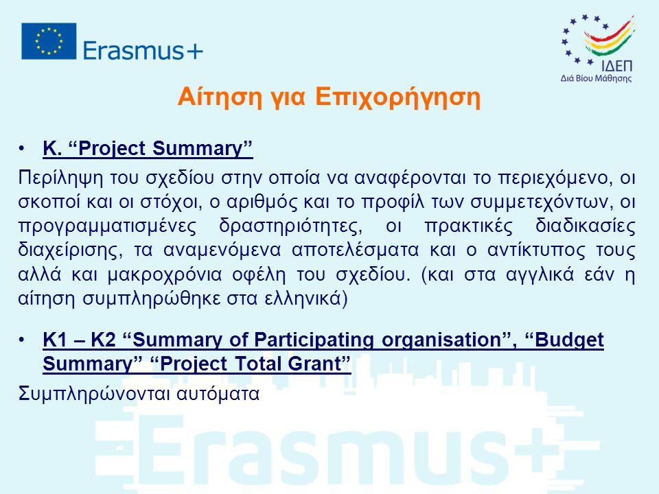 """Αίτηση για Επιχορήγηση K. """"Project Summary"""" Περίληψη του σχεδίου στην οποία να αναφέρονται το περιεχόμενο, οι σκοποί και οι στόχοι, ο αριθμός και το π"""
