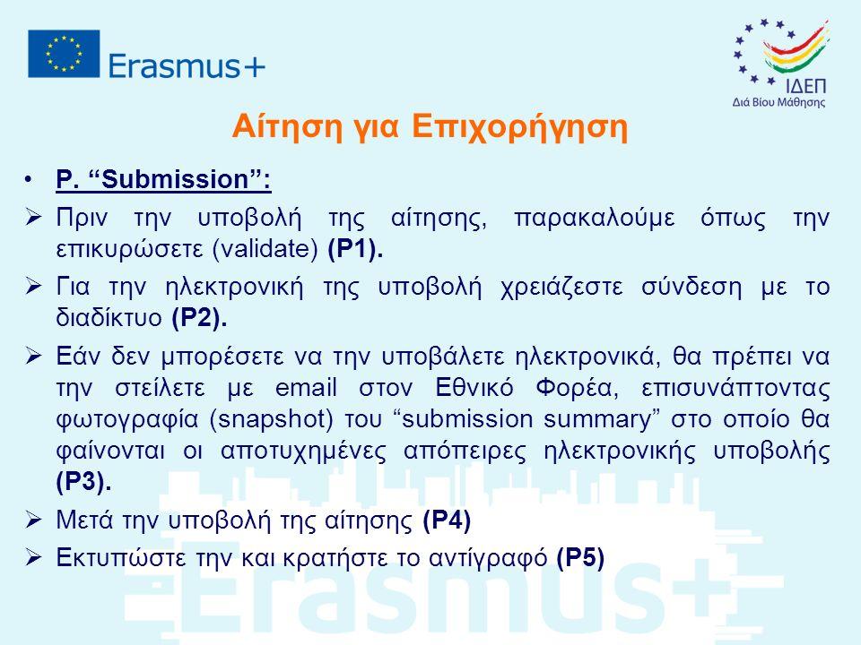 """Αίτηση για Επιχορήγηση P. """"Submission"""":  Πριν την υποβολή της αίτησης, παρακαλούμε όπως την επικυρώσετε (validate) (P1).  Για την ηλεκτρονική της υπ"""
