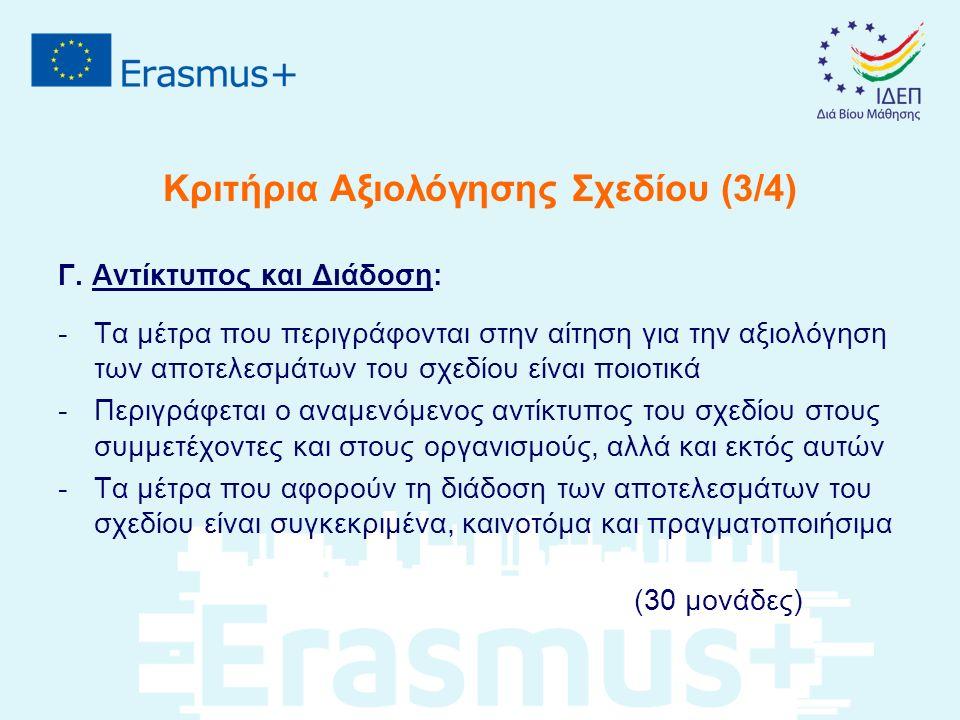 Κριτήρια Αξιολόγησης Σχεδίου (3/4) Γ. Αντίκτυπος και Διάδοση: -Τα μέτρα που περιγράφονται στην αίτηση για την αξιολόγηση των αποτελεσμάτων του σχεδίου