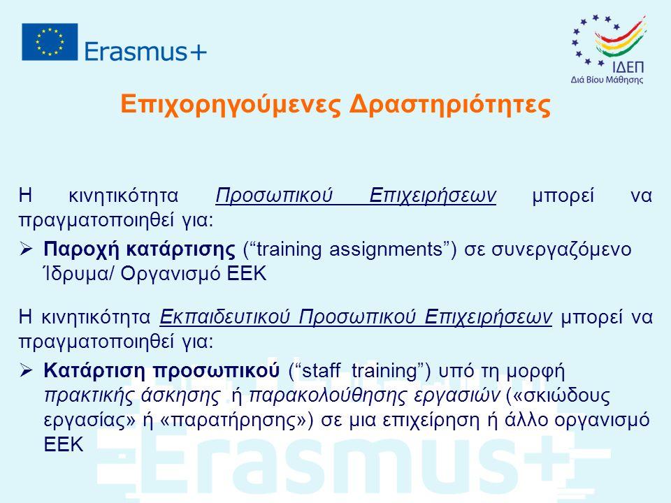 """Επιχορηγούμενες Δραστηριότητες H κινητικότητα Προσωπικού Επιχειρήσεων μπορεί να πραγματοποιηθεί για:  Παροχή κατάρτισης (""""training assignments"""") σε σ"""
