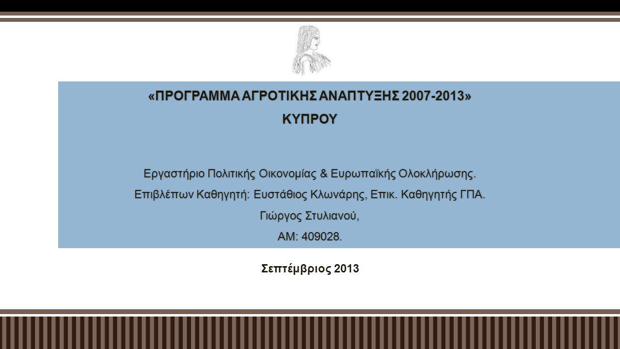 Σεπτέμβριος 2013 «ΠΡΟΓΡΑΜΜΑ ΑΓΡΟΤΙΚΗΣ ΑΝΑΠΤΥΞΗΣ 2007-2013» ΚΥΠΡΟΥ Εργαστήριο Πολιτικής Οικονομίας & Ευρωπαϊκής Ολοκλήρωσης.