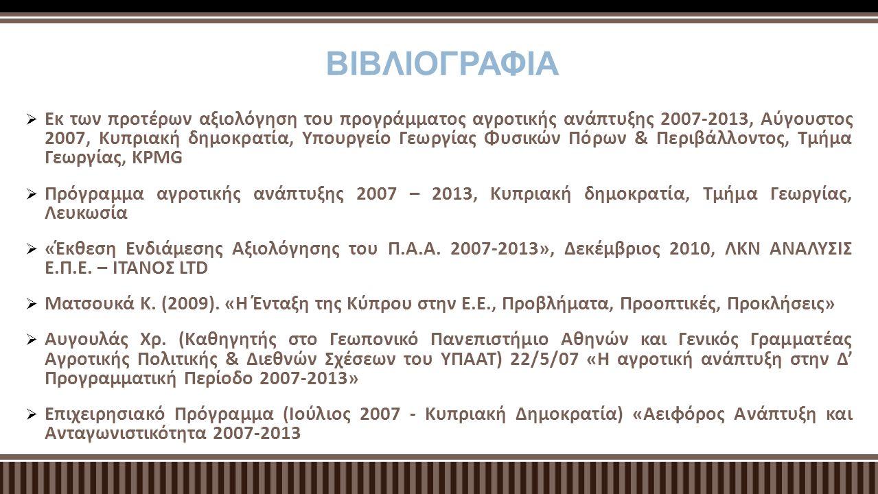  Εκ των προτέρων αξιολόγηση του προγράμματος αγροτικής ανάπτυξης 2007-2013, Αύγουστος 2007, Κυπριακή δημοκρατία, Υπουργείο Γεωργίας Φυσικών Πόρων & Περιβάλλοντος, Τμήμα Γεωργίας, KPMG  Πρόγραμμα αγροτικής ανάπτυξης 2007 – 2013, Κυπριακή δημοκρατία, Τμήμα Γεωργίας, Λευκωσία  «Έκθεση Ενδιάμεσης Αξιολόγησης του Π.Α.Α.