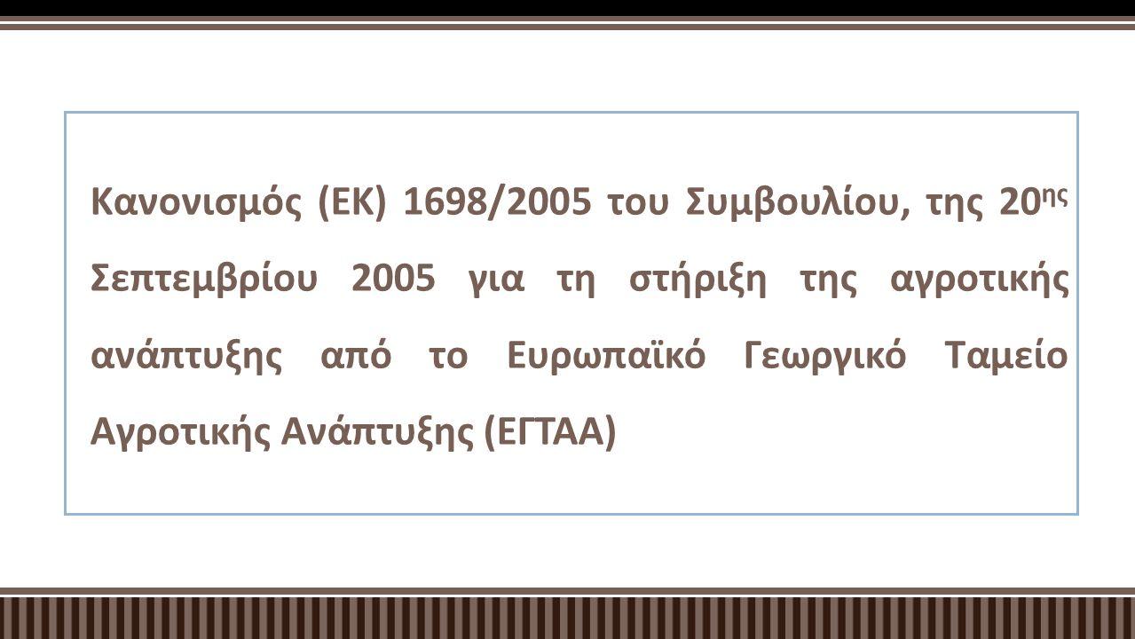 Κανονισμός (ΕΚ) 1698/2005 του Συμβουλίου, της 20 ης Σεπτεμβρίου 2005 για τη στήριξη της αγροτικής ανάπτυξης από το Ευρωπαϊκό Γεωργικό Ταμείο Αγροτικής Ανάπτυξης (ΕΓΤΑΑ)