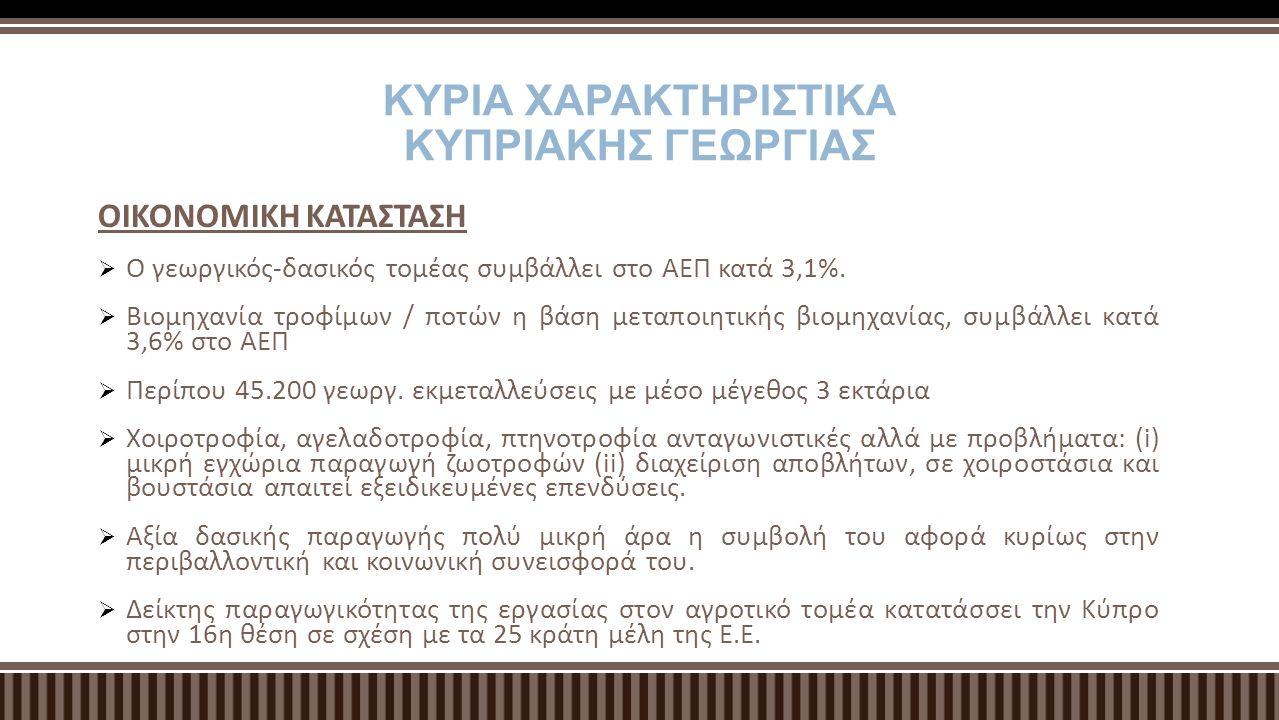 ΟΙΚΟΝΟΜΙΚΗ ΚΑΤΑΣΤΑΣΗ  Ο γεωργικός-δασικός τομέας συμβάλλει στο ΑΕΠ κατά 3,1%.
