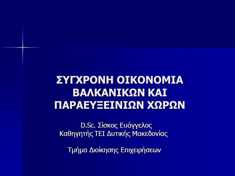 Εδαφικο –δημογραφικά και κοινωνικοοικονομικά χαρακτηριστικά των χωρών της Βαλκανικής και της Παρευξείνιας περιοχής (2005) Εδαφικο –δημογραφικά και κοινωνικοοικονομικά χαρακτηριστικά των χωρών της Βαλκανικής και της Παρευξείνιας περιοχής (2005)