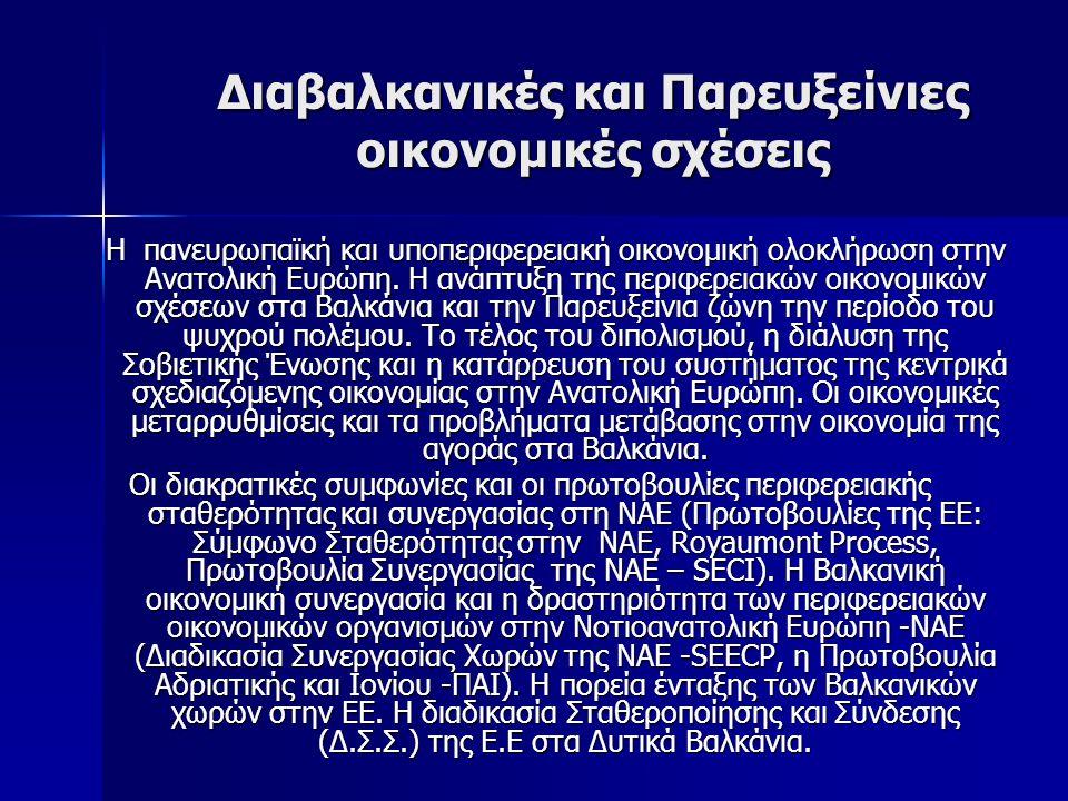 Εδαφικο –δημογραφικά και κοινωνικοοικονομικά χαρακτηριστικά των χωρών της Βαλκανικής και της Παρευξείνιας περιοχής (2008) Εδαφικο –δημογραφικά και κοινωνικοοικονομικά χαρακτηριστικά των χωρών της Βαλκανικής και της Παρευξείνιας περιοχής (2008)