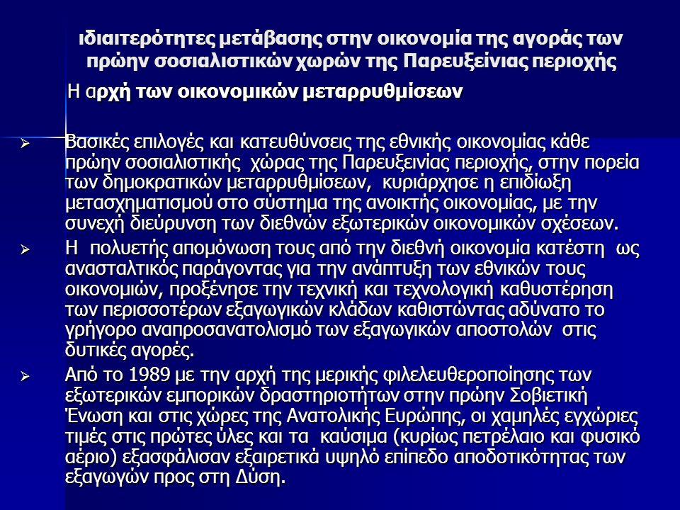 ιδιαιτερότητες μετάβασης στην οικονομία της αγοράς των πρώην σοσιαλιστικών χωρών της Παρευξείνιας περιοχής Η αρχή των οικονομικών μεταρρυθμίσεων Η αρχή των οικονομικών μεταρρυθμίσεων  Βασικές επιλογές και κατευθύνσεις της εθνικής οικονομίας κάθε πρώην σοσιαλιστικής χώρας της Παρευξεινίας περιοχής, στην πορεία των δημοκρατικών μεταρρυθμίσεων, κυριάρχησε η επιδίωξη μετασχηματισμού στο σύστημα της ανοικτής οικονομίας, με την συνεχή διεύρυνση των διεθνών εξωτερικών οικονομικών σχέσεων.