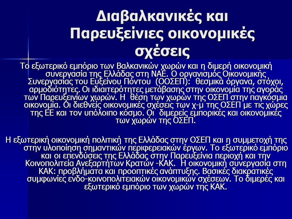 Διαβαλκανικές και Παρευξείνιες οικονομικές σχέσεις Το εξωτερικό εμπόριο των Βαλκανικών χωρών και η διμερή οικονομική συνεργασία της Ελλάδας στη ΝΑΕ.