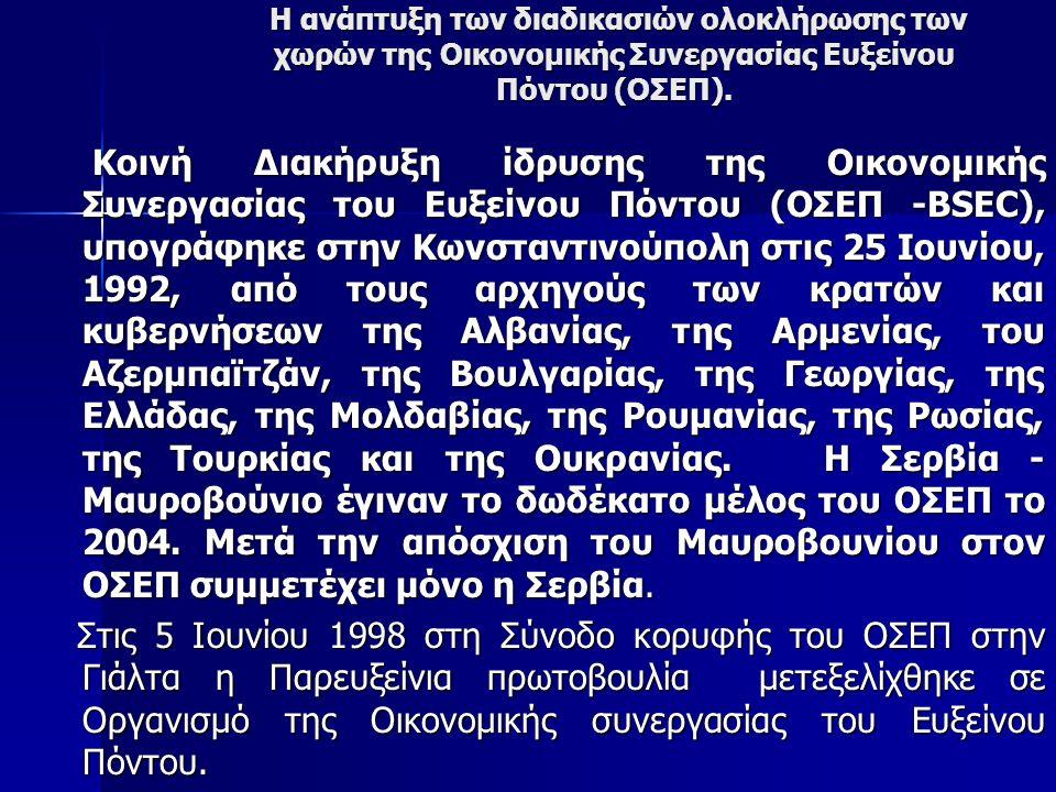 Η ανάπτυξη των διαδικασιών ολοκλήρωσης των χωρών της Οικονομικής Συνεργασίας Ευξείνου Πόντου (ΟΣΕΠ).
