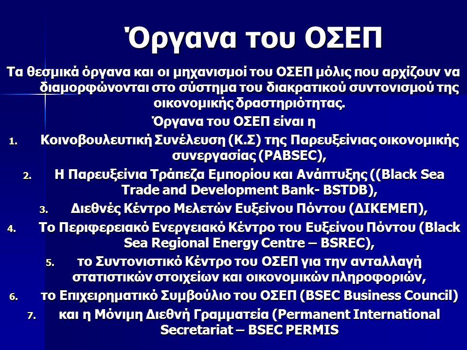Όργανα του ΟΣΕΠ Όργανα του ΟΣΕΠ Τα θεσμικά όργανα και οι μηχανισμοί του ΟΣΕΠ μόλις που αρχίζουν να διαμορφώνονται στο σύστημα του διακρατικού συντονισμού της οικονομικής δραστηριότητας.