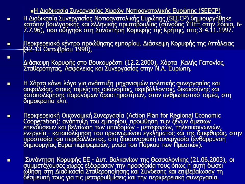 Η Διαδικασία Συνεργασίας Νοτιοανατολικής Ευρώπης (SEECP) δημιουργήθηκε κατόπιν βουλγαρικής και ελληνικής πρωτοβουλίας (σύνοδος ΥΠΕΞ στην Σόφια, 6- 7.7.96), που οδήγησε στη Συνάντηση Κορυφής της Κρήτης, στις 3-4.11.1997.
